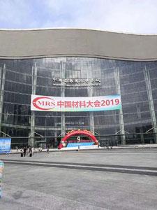 博蕴通参加2019中国材料大会