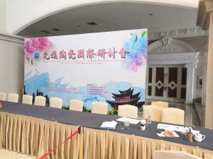 博蕴通参加先进陶瓷国际研讨会